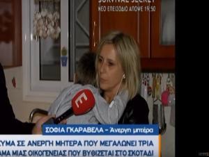 Έκοψαν το ρεύμα σε άνεργη πολύτεκνη μητέρα! Συγκλονίζει η κραυγή απόγνωσης