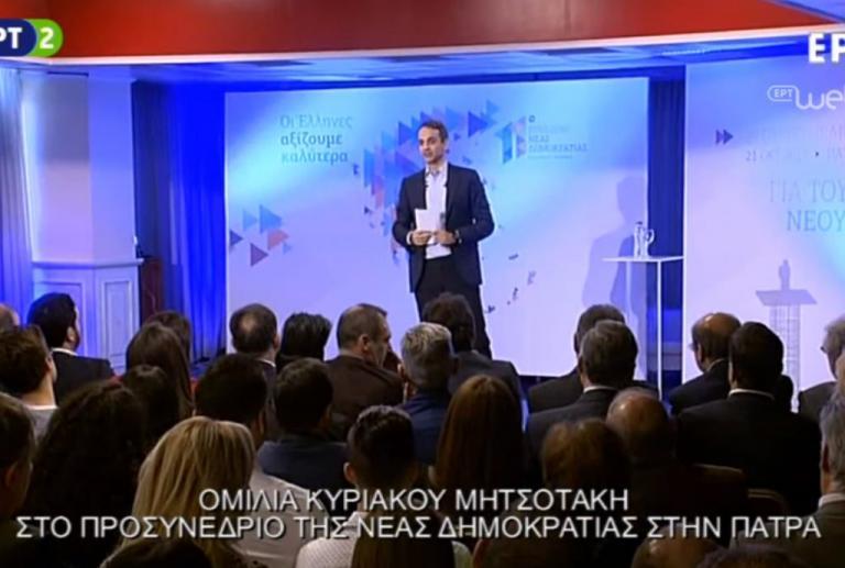 Μητσοτάκης: Θα καταργήσουμε τους νόμους – «εκτρώματα» Φίλη, Μπαλτά και Γαβρόγλου | Newsit.gr