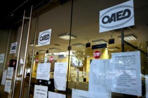 ΟΑΕΔ πρόγραμμα απασχόλησης 1.459 ανέργων: Πότε λήγει η προθεσμία