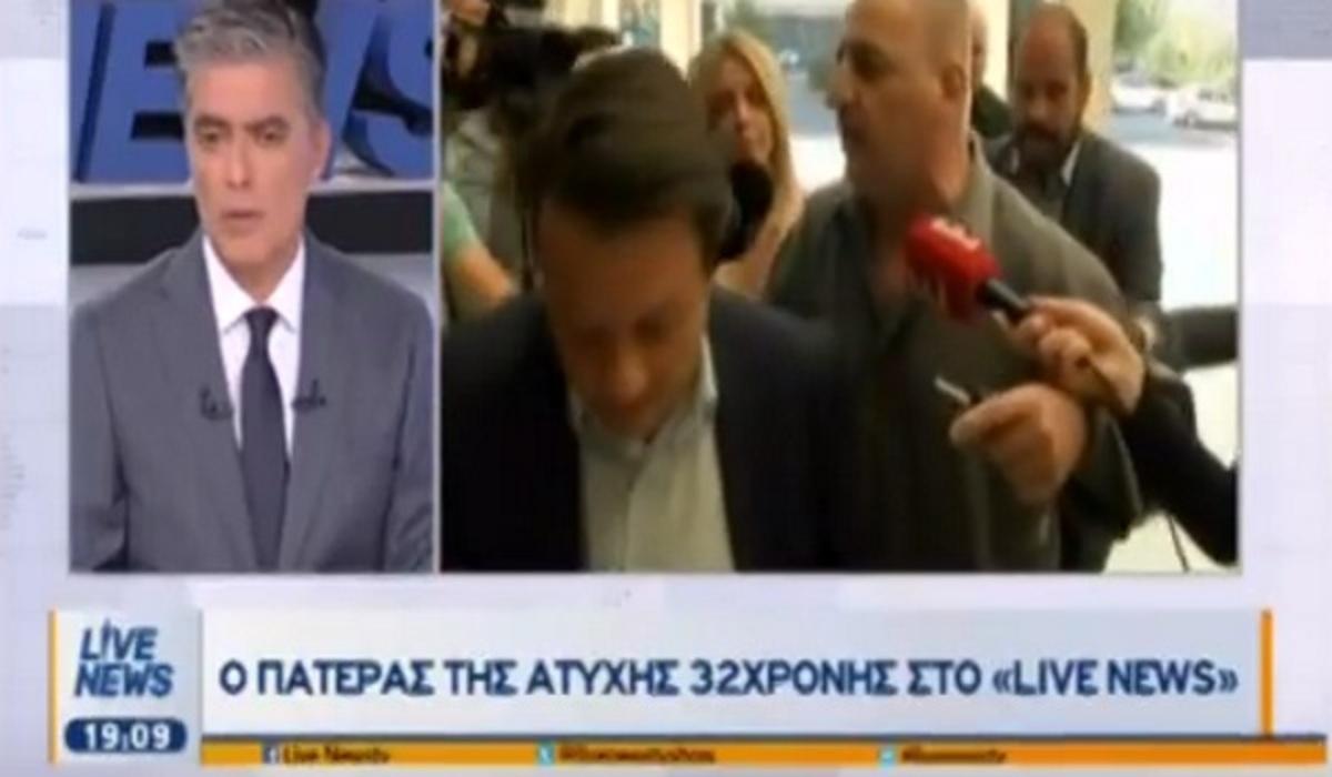 Δώρα Ζέμπερη: «Μου έλεγε ότι ήταν πιεσμένη με τη δουλειά της» δήλωσε ο πατέρας της [vid] | Newsit.gr