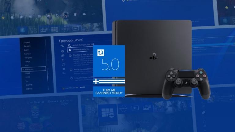 """Το PlayStation 4 """"μιλάει"""" πλέον και ελληνικά!   Newsit.gr"""