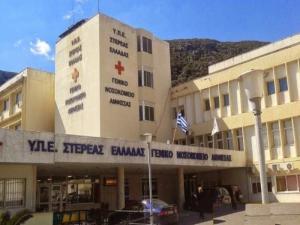 ΠΟΕΔΗΝ: «Ξέφραγο» αμπέλι το Νοσοκομείο Άμφισσας!