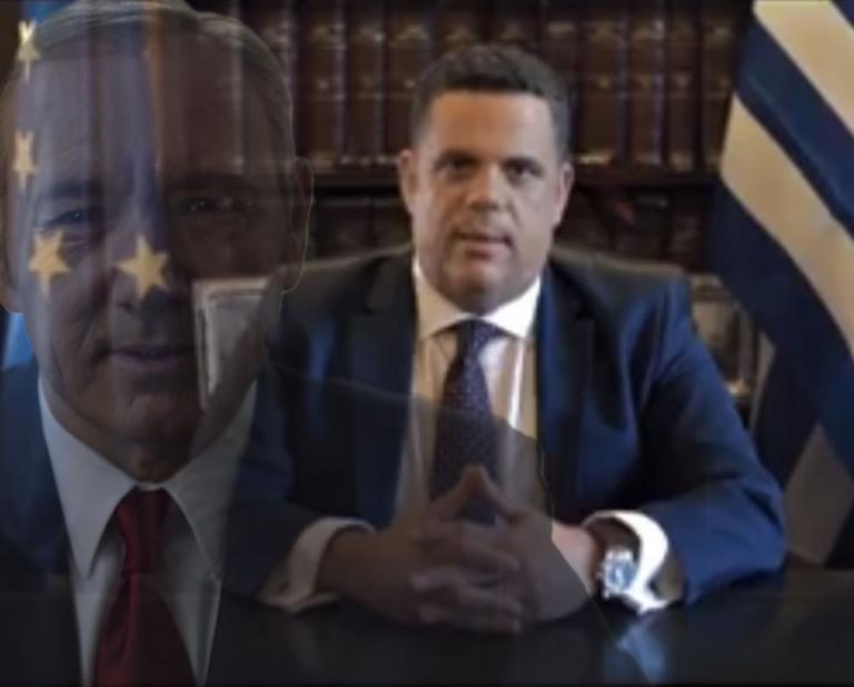 Υποψήφιος για την Κεντροαριστερά «ντύνεται»… Frank Underwood   Newsit.gr