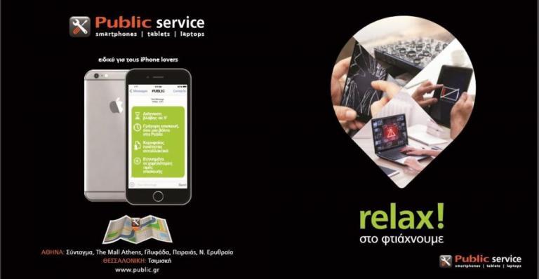 Public: Ο απόλυτος προορισμός για όλες της τις επισκευές σε iPhone και iPad! | Newsit.gr