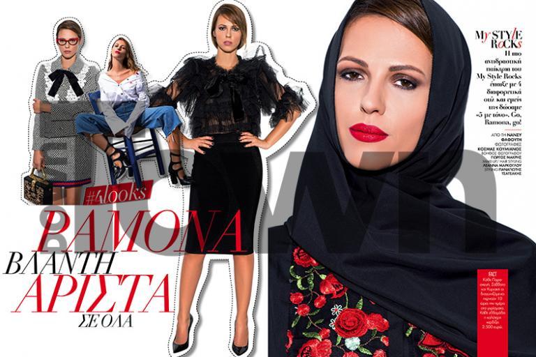 Ραμόνα Βλαντή: Αποκαλύπτει για τα παρασκήνια και αν τα άλλα κορίτσια ενοχλούνται που πουλάει!   Newsit.gr
