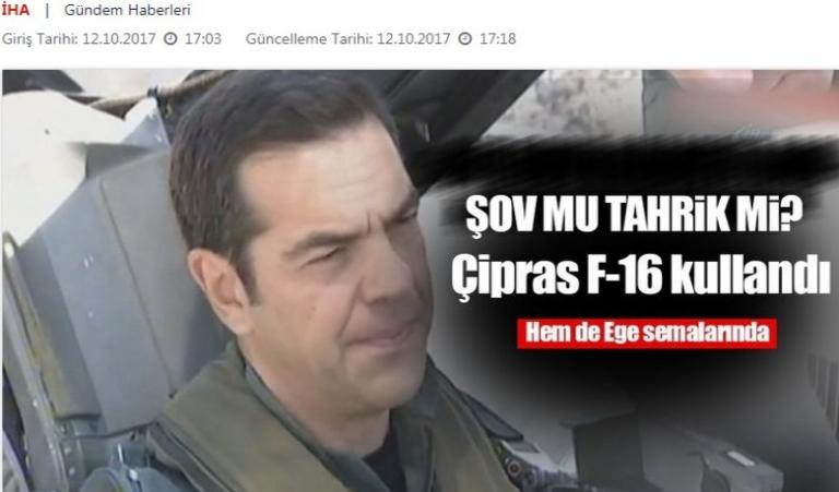 Αλέξης Τσίπρας: Αναστάτωση στην Τουρκία για το F16! [pics] | Newsit.gr