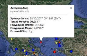Σεισμός ΤΩΡΑ στις Σποράδες