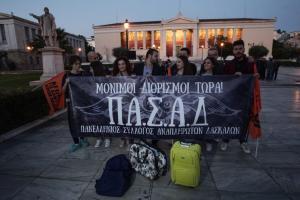 Πανεκπαιδευτικό συλλαλητήριο: Έκαψαν τις βαλίτσες τους έξω από τη Βουλή