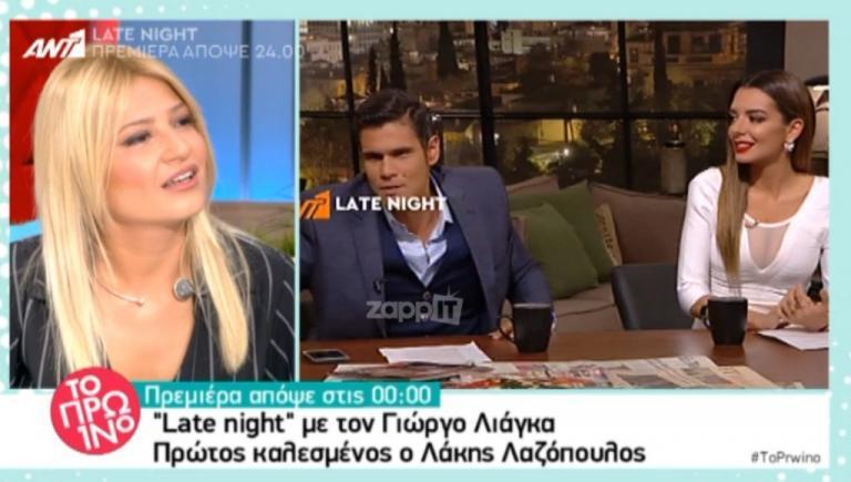 Φαίη Σκορδά: Τα παράπονα στον Ουγγαρέζο και ο ρόλος του Λιάγκα! «Το λες και μπροστά μου;» | Newsit.gr
