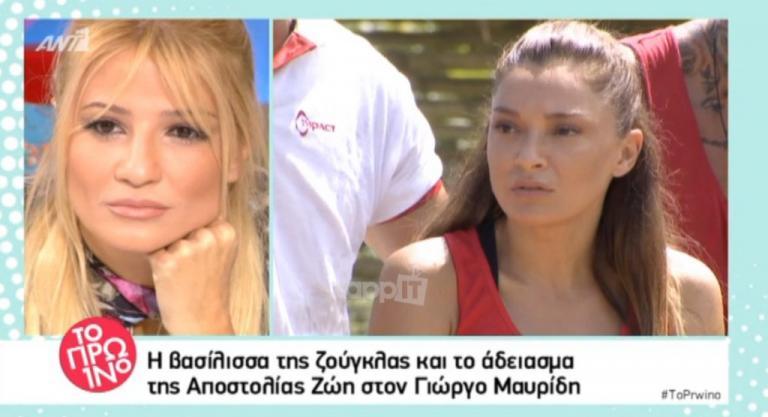 Χαμός με Αποστολία Ζώη και Γιώργο Μαυρίδη στο συμβούλιο του Nomads!   Newsit.gr