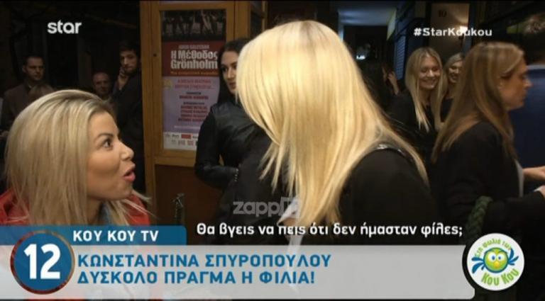 Απίστευτη ατάκα της Κωνσταντίνας Σπυροπούλου σε πρώην συνεργάτιδά της! [vid] | Newsit.gr