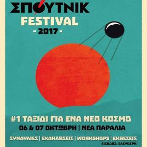 Το «Σπούτνικ» προσγειώνεται στη Θεσσαλονίκη!