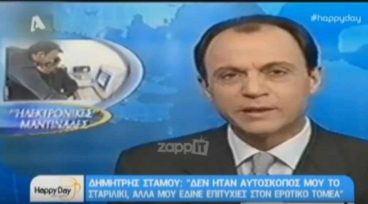 Πώς είναι και τι κάνει σήμερα ο Δημήτρης Στάμου;   Newsit.gr