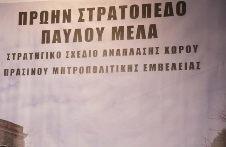 Αποτέλεσμα εικόνας για «Παύλου Μελά» ως Μητροπολιτικού Πάρκου, στον ομώνυμο Δήμο της Θεσσαλονίκης