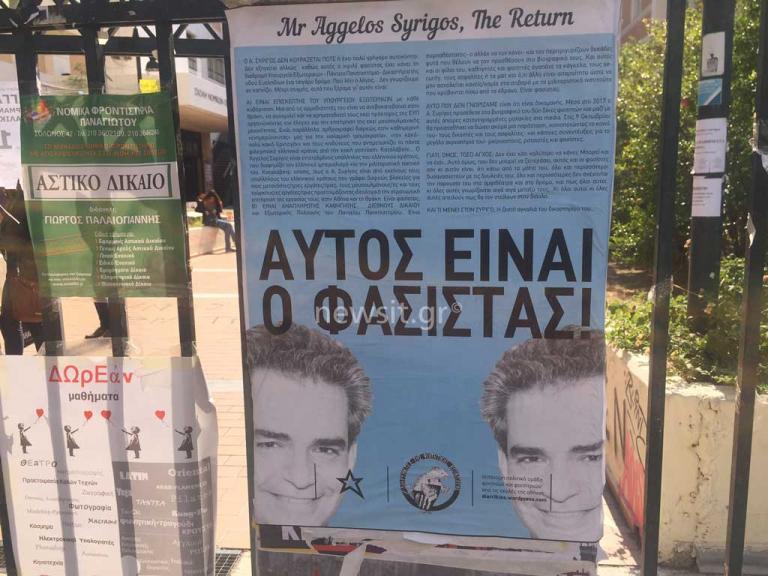Γέμισαν τους δρόμους με αφίσες κατά του καθηγητή Άγγελου Συρίγου | Newsit.gr