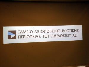 ΤΑΙΠΕΔ για Ελληνικό: Να καθαρογραφούν άμεσα οι αποφάσεις για να επιταχυνθεί η επένδυση