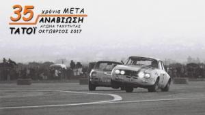 Αγώνας Ταχύτητας Αυτοκινήτων στο Τατόι, αυτό το σαββατοκύριακο
