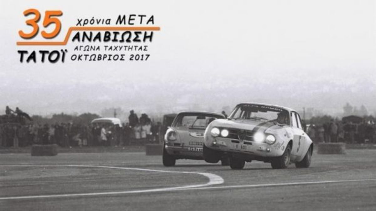 Αγώνας Ταχύτητας Αυτοκινήτων στο Τατόι, αυτό το σαββατοκύριακο | Newsit.gr