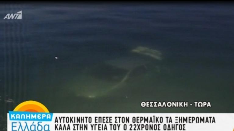 Έπεσε στο λιμάνι της Θεσσαλονίκης – Τρόμος για 22χρονο | Newsit.gr