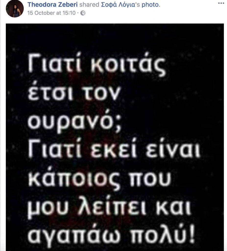 μήνυμα Facebook νεκροταφείο