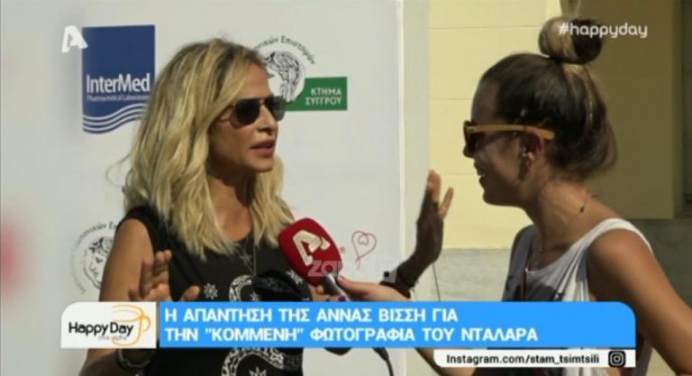 Η Άννα Βίσση απάντησε για την «κομμένη» φωτογραφία του Νταλάρα! | Newsit.gr