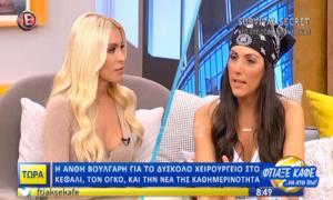Συγκλόνισε η Ανθή Βούλγαρη: «Δεν αισθανόμουν το κεφάλι μου…»