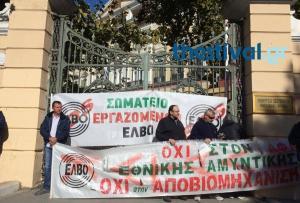 Θεσσαλονίκη: Διαμαρτυρία εργαζομένων της ΕΛΒΟ μπροστά στο υπουργείο Μακεδονίας – Θράκης [pic, vid]