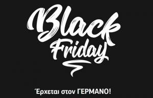 H Black Friday έρχεται στον Γερμανό