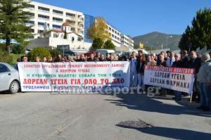 Λαμία: Νέο σήμα κινδύνου για το νοσοκομείο – Στους δρόμους οι εργαζόμενοι για τις ελλείψεις [pics, vid]