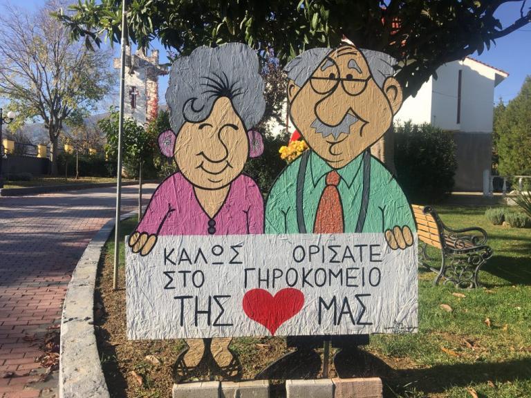 Το πολύχρωμο γηροκομείο της Ξάνθης [pics] | Newsit.gr