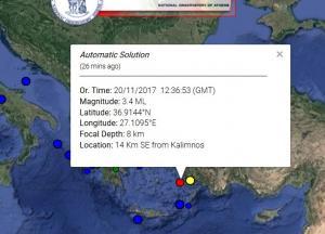 Σεισμός κοντά στην Κάλυμνο – Έγινε αισθητός και στην Κω