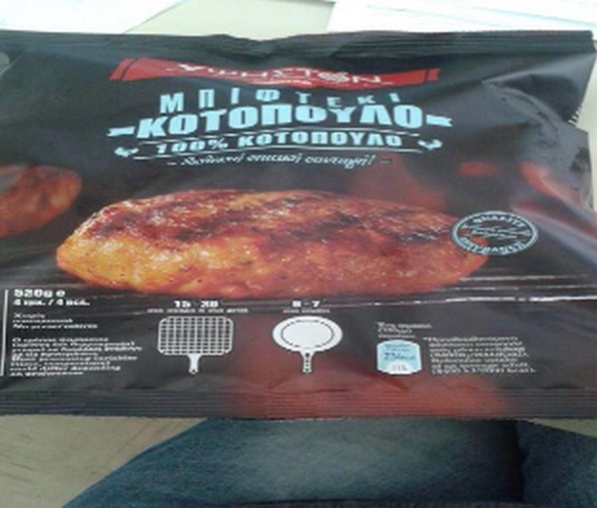 ανακαλείται μπιφτέκι κοτόπουλο