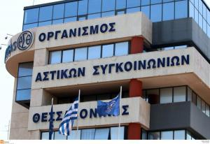 Θεσσαλονίκη: Με εξώδικο ζητούν το υπόλοιπο του μερίσματός τους παλιοί μέτοχοι του ΟΑΣΘ