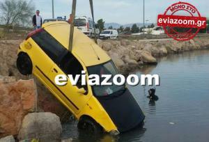 Χαλκίδα: Πτώση αυτοκινήτου στη θάλασσα – Σώθηκε από θαύμα το νεαρό ζευγάρι που βρισκόταν μέσα [pic]
