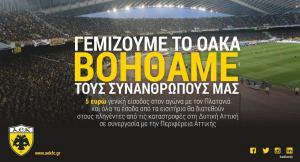 ΑΕΚ: Τεράστια κίνηση για τους πληγέντες της Δυτικής Αττικής!