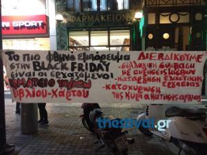 Διαμαρτυρία κατά της Black Friday στη Θεσσαλονίκη [pics, vid]
