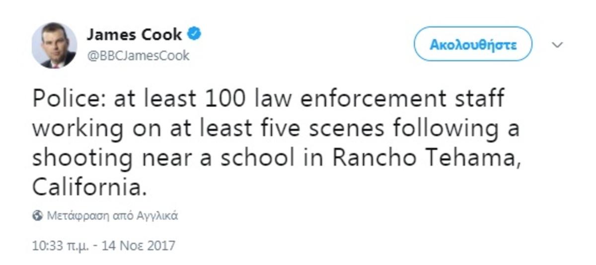 πυροβολισμοί Καλιφόρνια