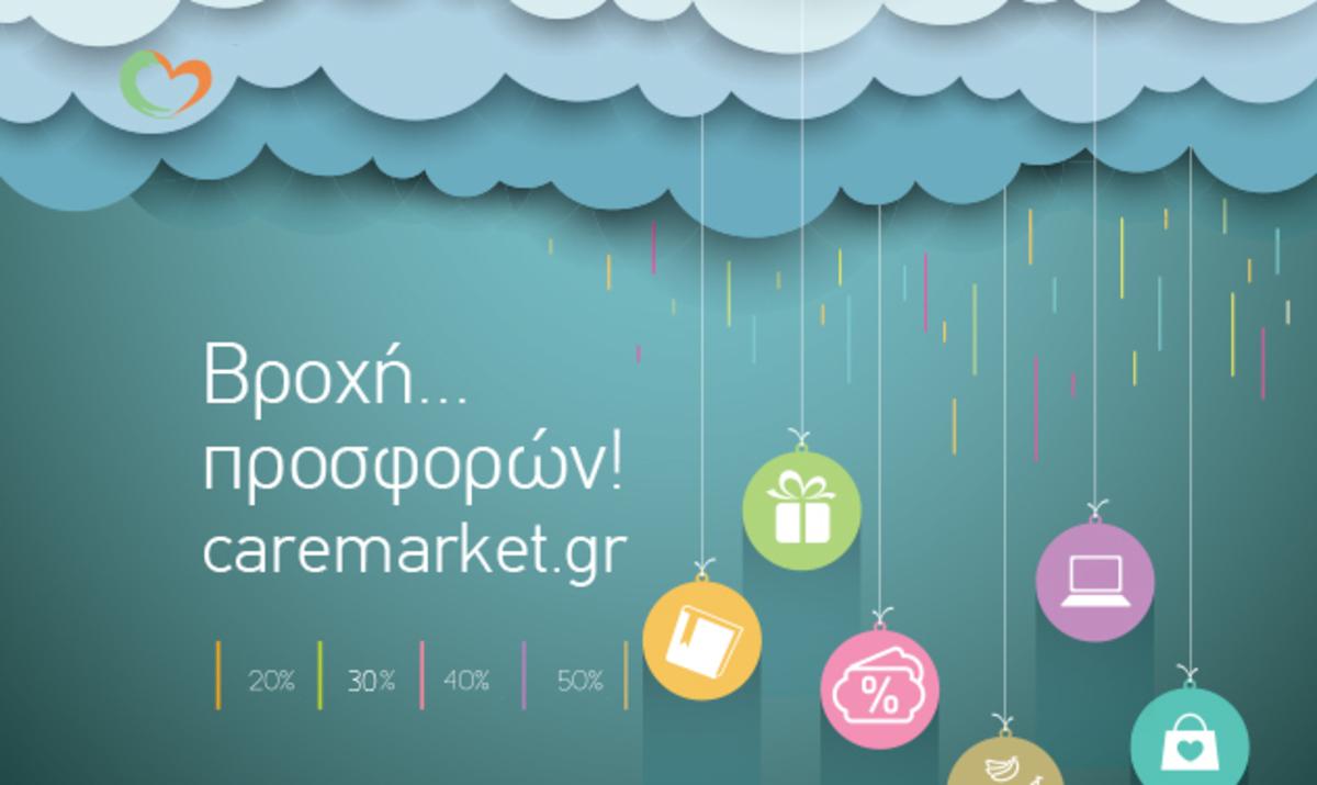 CareMarket, βροχή προσφορών και δωρεάν μεταφορικά!   Newsit.gr