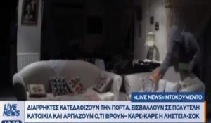 Βίντεο ντοκουμέντο από διάρρηξη σε σπίτι – Γκρεμίζουν με κλωτσιές την πόρτα και αρπάζουν ότι βρουν