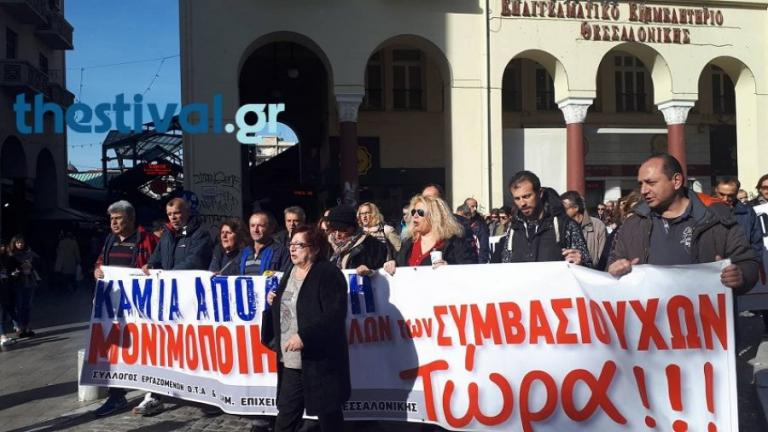 Θεσσαλονίκη: Πορεία εργαζομένων στους ΟΤΑ – Τα αιτήματα για μόνιμη και σταθερή δουλειά [vids] | Newsit.gr