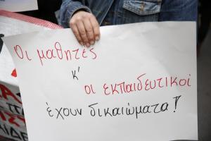 Συγκέντρωση εκπαιδευτικών έξω από το υπουργείο Παιδείας