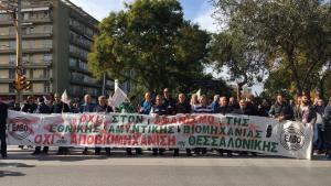 Θεσσαλονίκη: Απλήρωτοι εργαζόμενοι της ΕΛΒΟ έξω από την ΕΡΤ3 – Η συμβολική διαμαρτυρία [pics, vids]