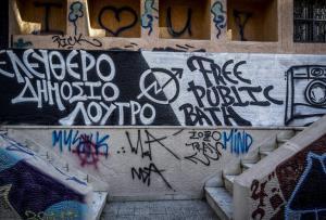Ποινική δίωξη στους 4 συλληφθέντες για την κατάληψη στην Καλλιδρομίου