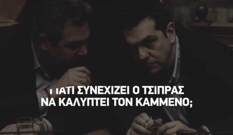 Βίντεο της ΝΔ: «5 λεπτά αποκαλύψεων για την υπόθεση Καμμένου» | Newsit.gr