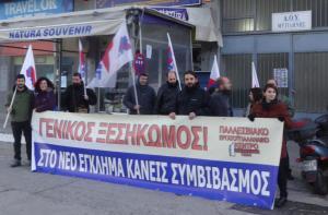 Λέσβος: Κατέλαβαν την εφορία για τον ΦΠΑ – Κινητοποιήσεις σε Μυτιλήνη και Λήμνο [pics]
