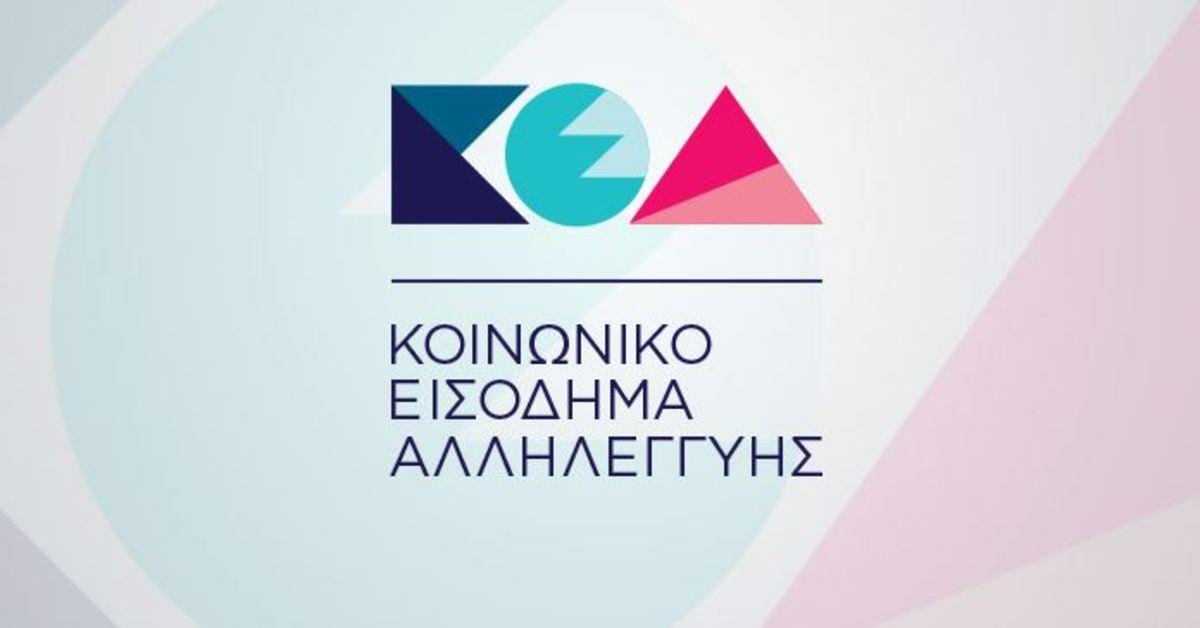 Κοινωνικό εισόδημα αλληλεγγύης – ΚΕΑ: Ξεκίνησε η πληρωμή | Newsit.gr