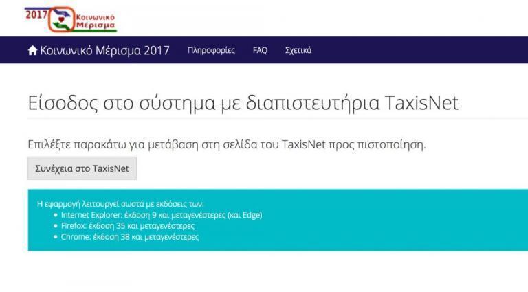 Κοινωνικό Μέρισμα: Άνοιξε πάλι η πλατφόρμα! Τελευταία ευκαιρία να διορθωθούν αδικίες! | Newsit.gr