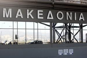 Η ανακοίνωση της Fraport Greece για την ακύρωση πτήσεων από το αεροδρόμιο «Μακεδονία»