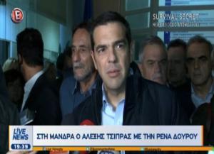 Οι δηλώσεις Τσίπρα στη Μάνδρα