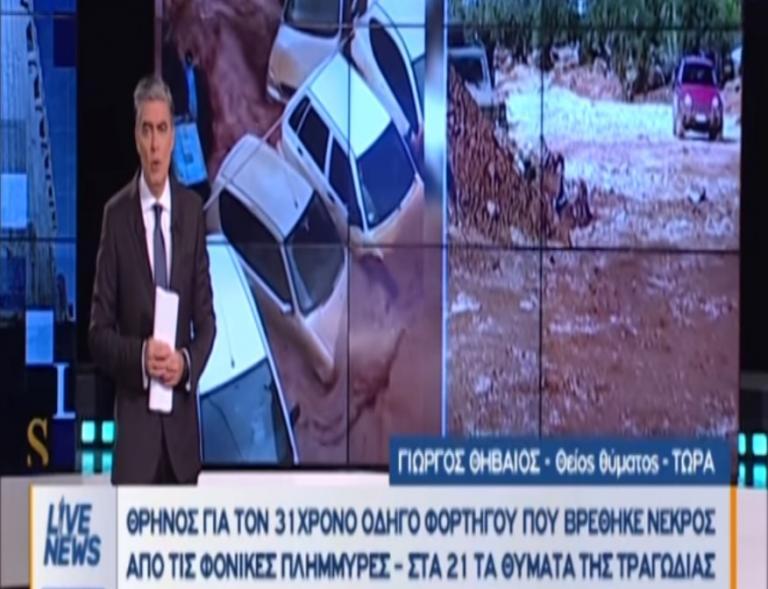 Μάνδρα: Ξεσπά ο θείος του νεκρού οδηγού! «Πού είναι η κυρία Δούρου μωρέ;» [vid] | Newsit.gr